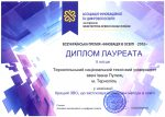 "The University took the honorary 2nd place in the nomination ""Best Higher Educational Establishment, which uses innovative methods in education"" of All-Ukrainian Award ""Innovation in Education"""